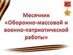 mes-oboronno-massovoy54