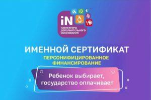 Выдача и использование сертификатов персонифицированного финансирования в Шилкинском районе